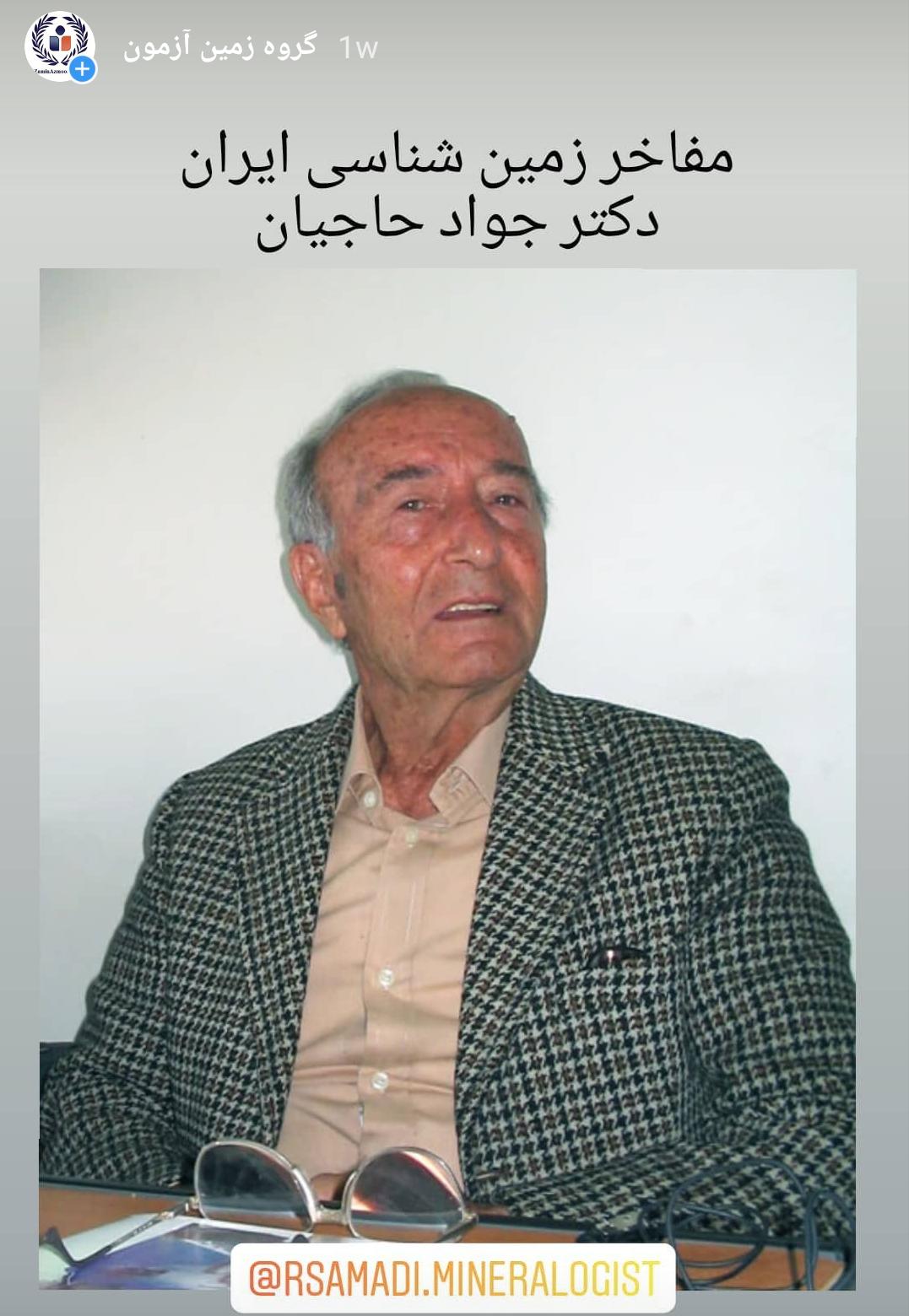 دکتر جواد حاجیان