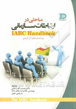 کتاب «مباحثی در ارتباطات سازمانی»