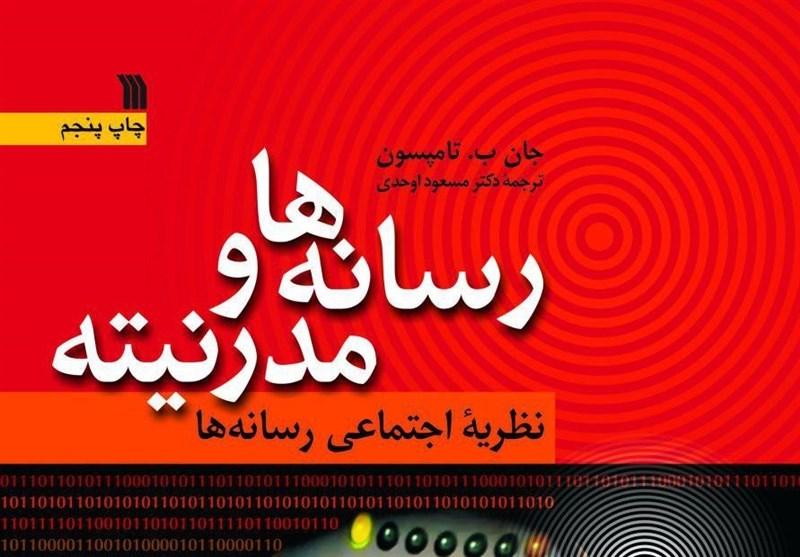 نقد و بررسی کتاب رسانه ها و مدرنیته