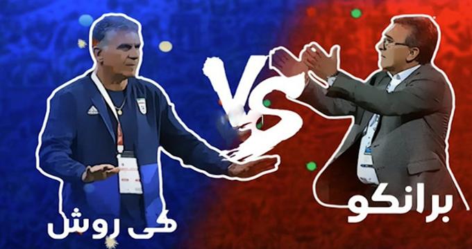 فیلم / دو قطبی کیروش-برانکو؛ منافع شخصی یا مصلحت فوتبال ایران