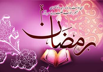 توصیه های ماه رمضان