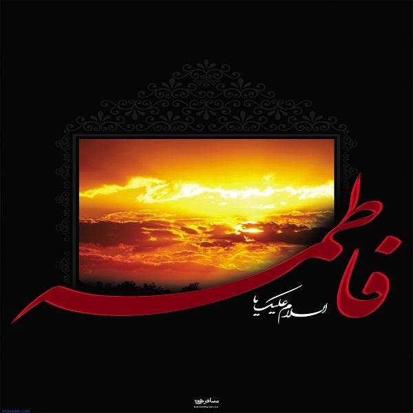 شعر نو در مورد حضرت فاطمه برای محرم 98