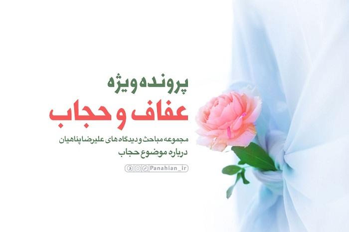 """pic پرونده ویژه """"عفاف و حجاب"""" پناهیان"""