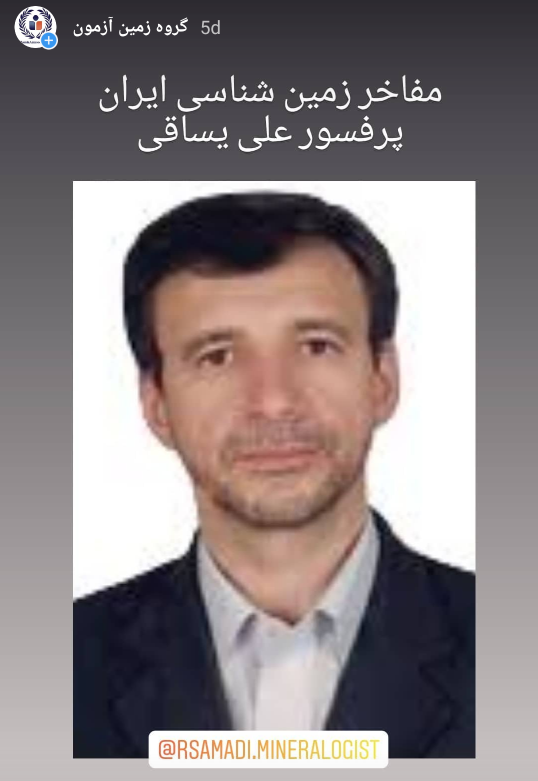 دکتر علی یساقی