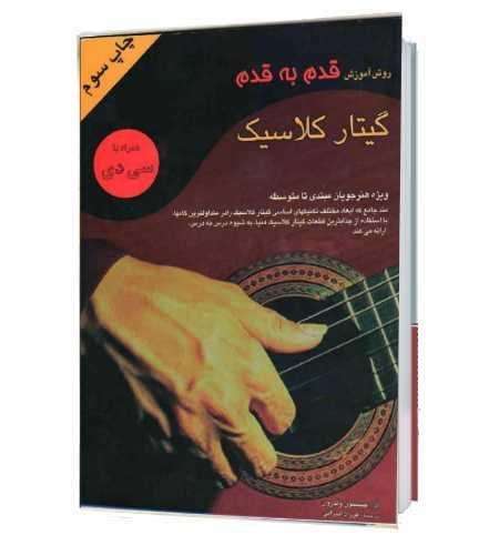 دانلود کتاب آموزش قدم به قدم گیتار کلاسیک همراه با فایل صوتی