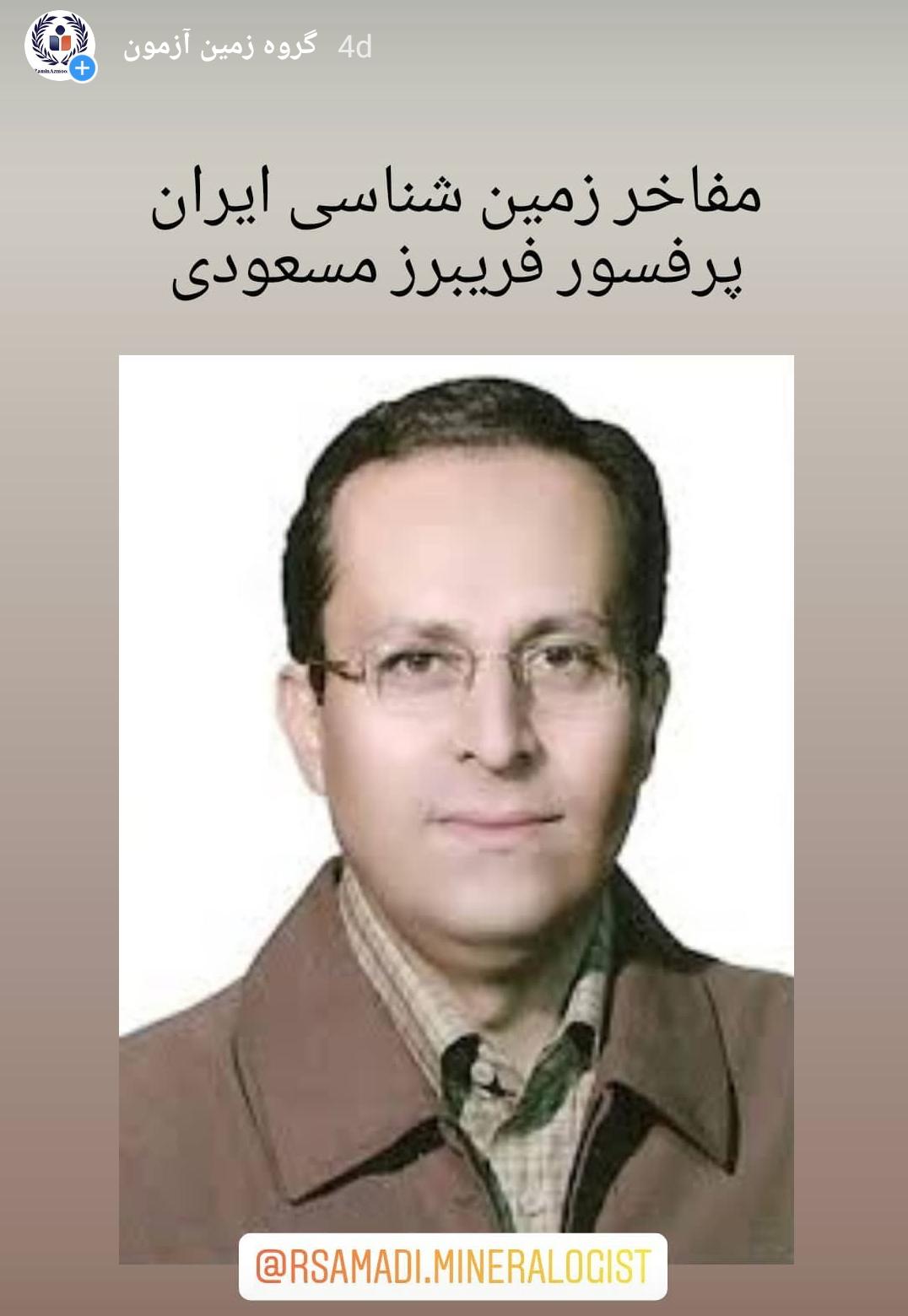 دکتر فریبرز مسعودی