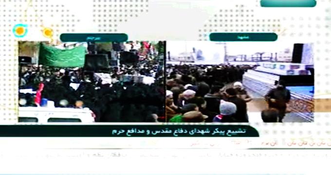 فیلم تشییع پیکر شهدای دفاع مقدس و مدافع حرم در مشهد مقدس و بیرجند