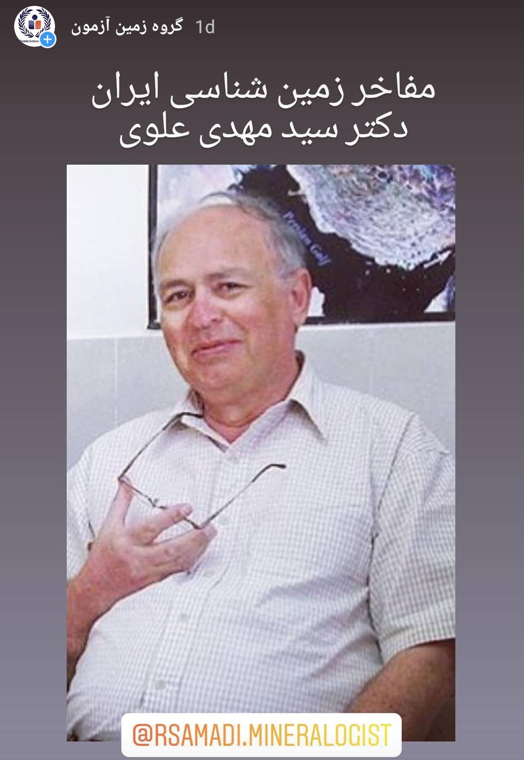 دکتر سید مهدی علوی