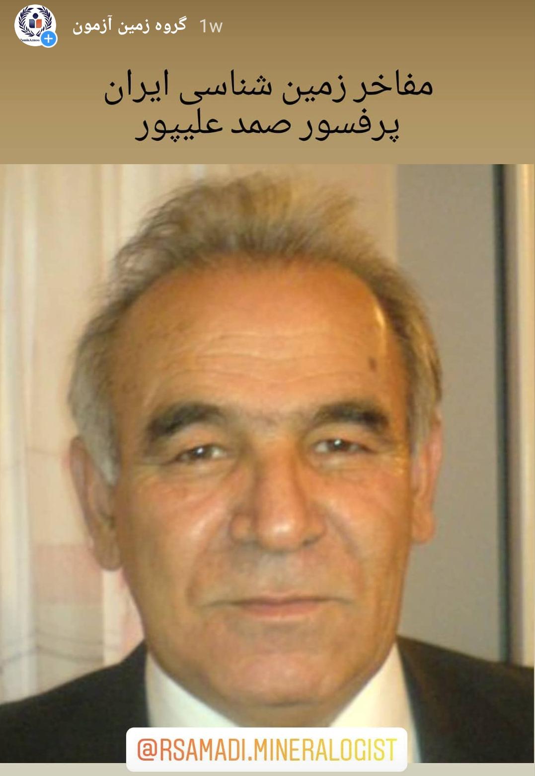 دکتر صمد علیپور