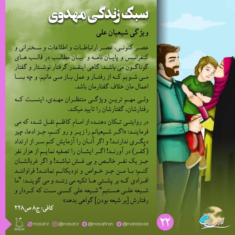 ویژگی شیعیان علی