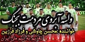 فیلم / برای قدردانی از تیم ملی ( محسن چاوشی - فرزاد فرزین )