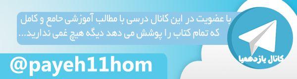 کانال تلگرام یازدهمیا
