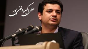 دکتر علی اکبر رائفی پور
