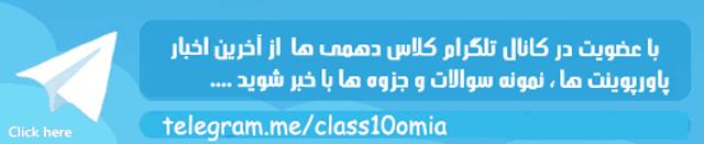 کانال تلگرام دهمیا