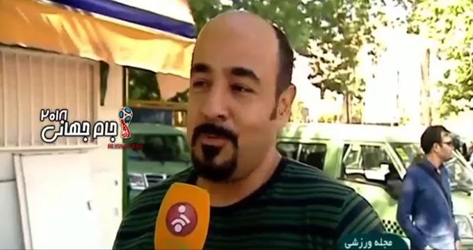 فیلم / نظرات مردمی درباره بازی ایران - اسپانیا