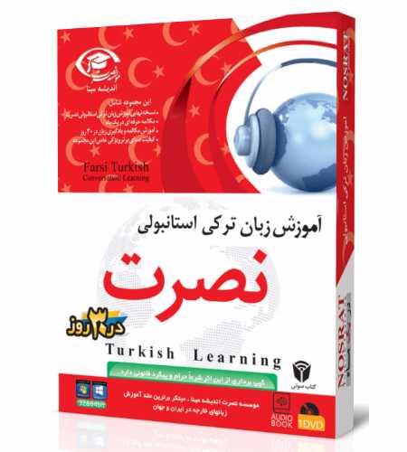 دانلود آموزش صوتی زبان ترکی استانبولی در ۳۰ روز