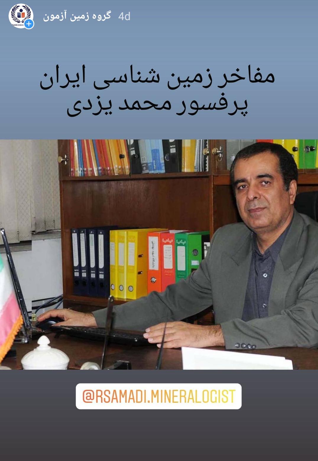 دکتر محمد یزدی