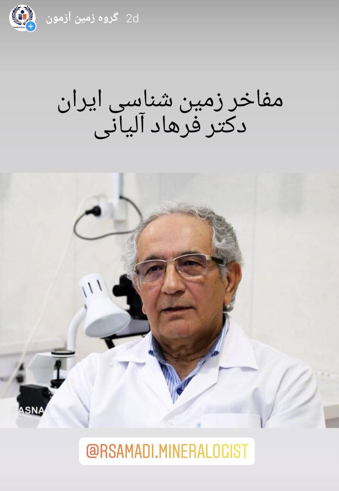 دکتر فرهاد آلیانی