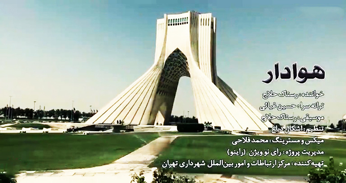 فیلم / موزیک ویدیو زیبای هوادار با صدای رستاک حلاج
