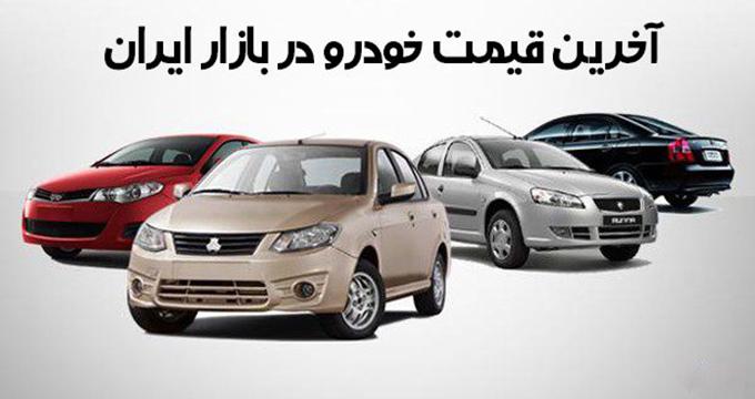 فیلم / آخرین قیمت انواع خودرو داخلی؛ دوشنبه 7 اسفند 96
