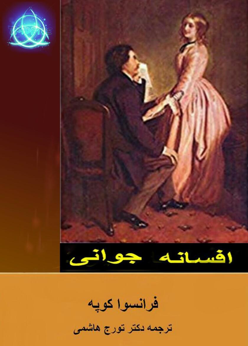 دانلود رمان افسانه جوانی