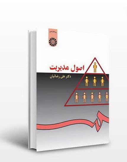 خلاصه کتاب اصول مدیریت نوشته علی رضاییان