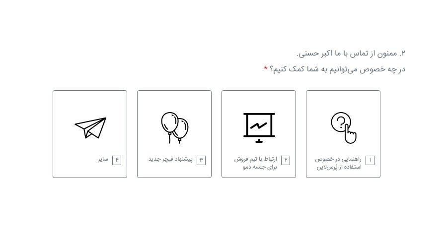 سوال چند گزینهای تصویری- پرسلاین، پرسشنامه آنلاین و فرم ساز