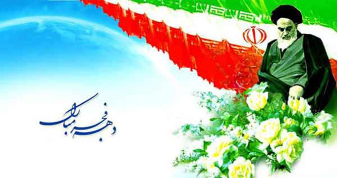 نماهنگ «من انقلابی ام» ویژه دهه فجر