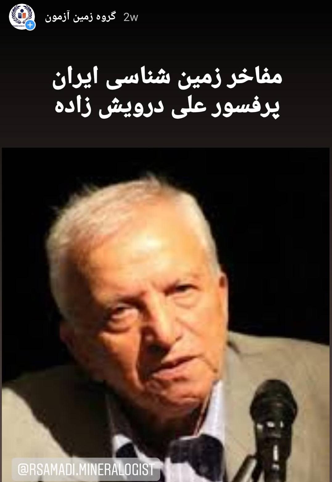 دکتر علی درویش زاده