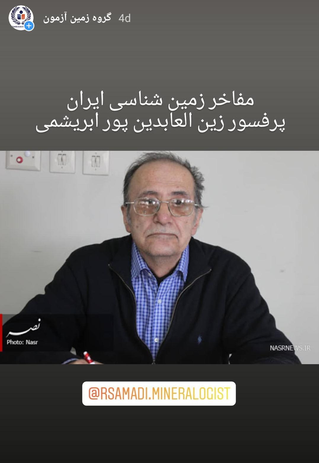 دکتر زین العابدین پور ابریشمی