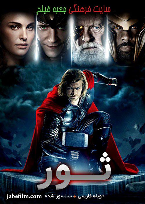 دانلود فیلم Thor 2011 ثور با دوبله فارسی