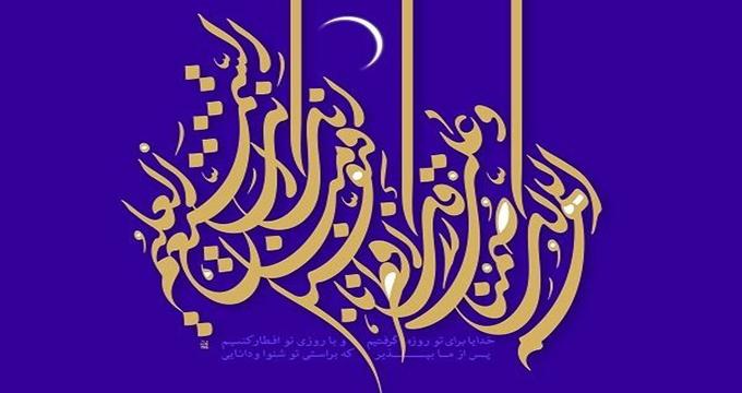 فیلم / ماه رمضان، ماه ضیافت الهی