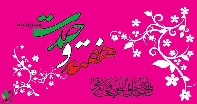 فیلم / نماهنگ زیبا به مناسبت، میلاد پیامبراکرم(ص) و آغاز هفته وحدت