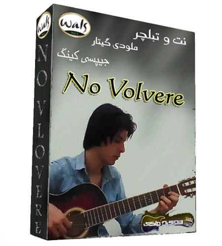 دانلود نت و تبلچر ملودی گیتار کلاسیک No Volovere جیپسی کینگ