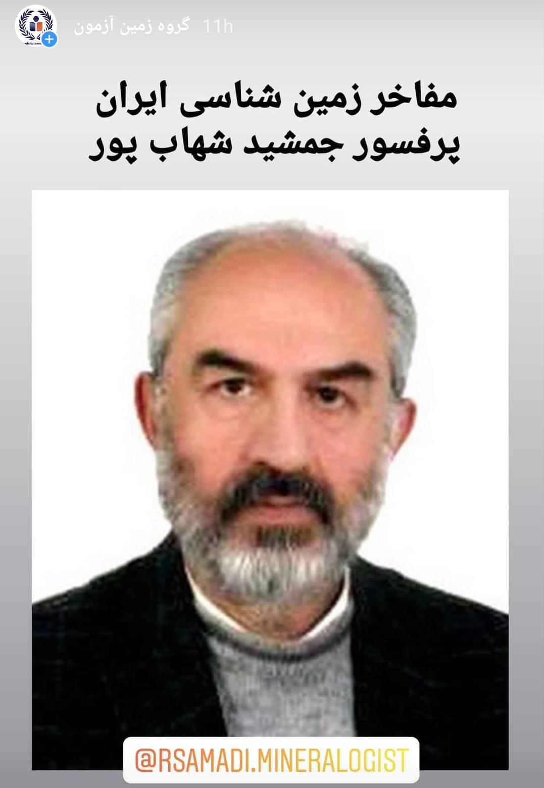 دکتر جمشید شهاب پور