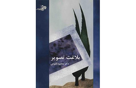 کتاب بلاغت تصویر نوشته دکتر محمود فتوحی