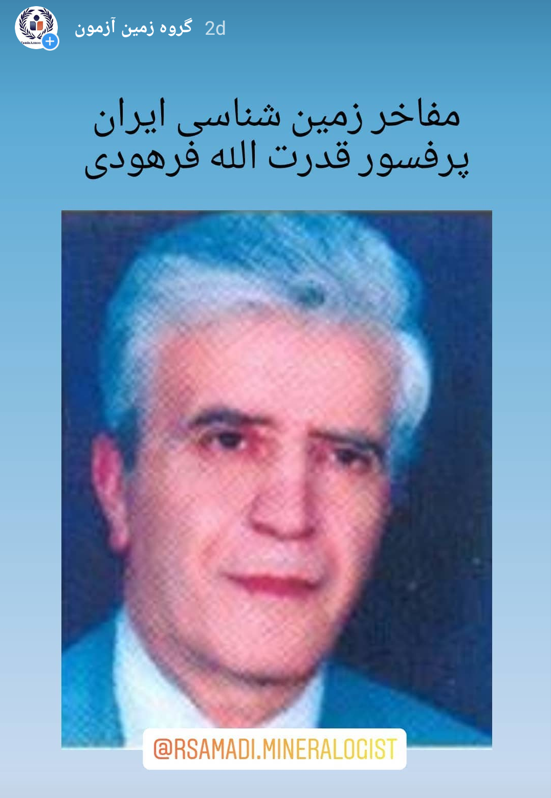 دکتر قدرت الله فرهودی