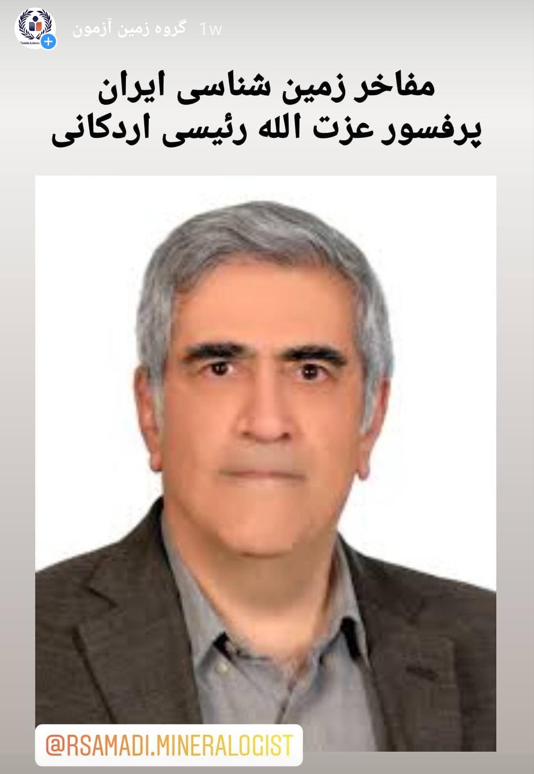 دکتر عزت الله رئیسی اردکانی