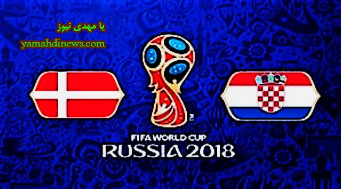 فیلم / خلاصه بازی کرواسی 1 - دانمارک 1 +پنالتی (جام جهانی روسیه)