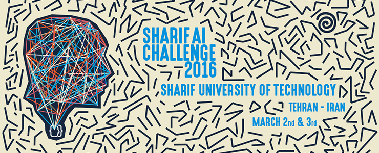نبرد هوش مصنوعی در دانشگاه شریف