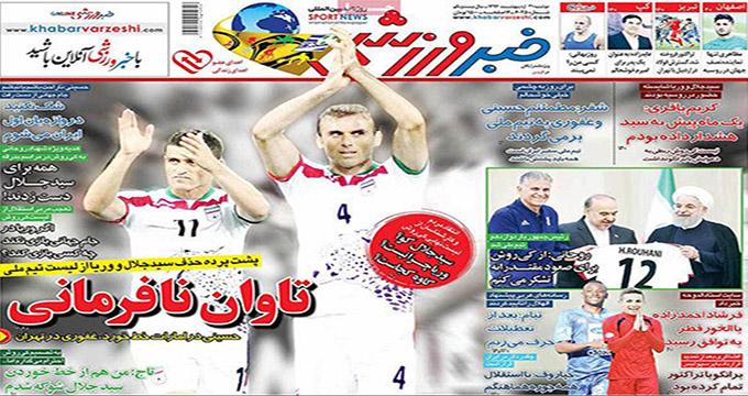 پشت پرده حذف سید جلال و وریا از لیست تیم ملی