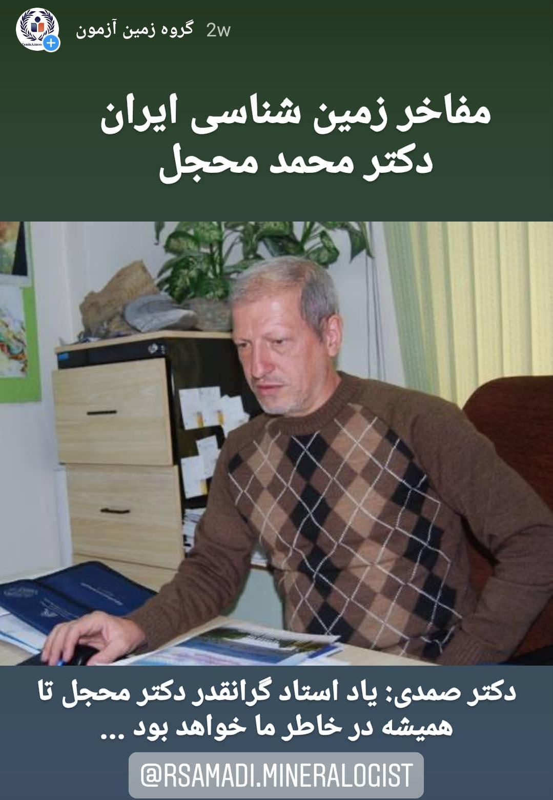 دکتر محمد محجل