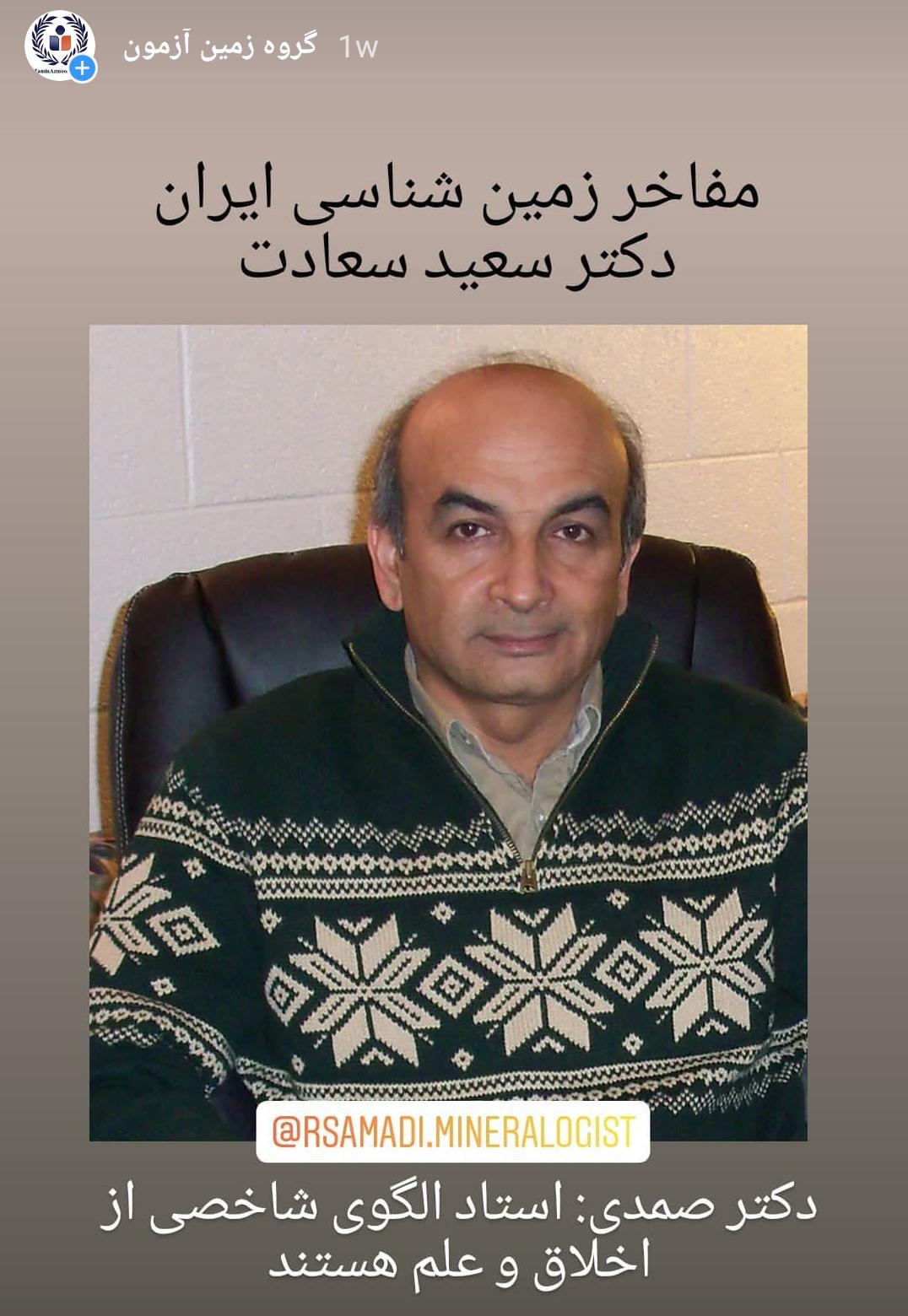 دکتر سعید سعادت