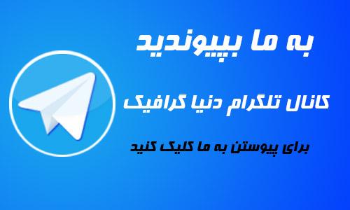پیوستن به کانال تلگرام دنیا گرافیک