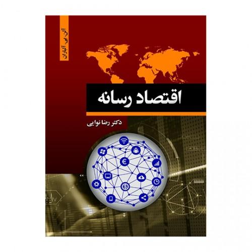 کتاب اقتصاد رسانه نوشته آلن آلباران