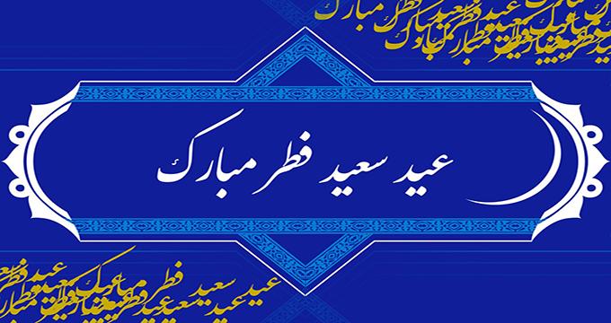 فیلم / عید فطر مبارک