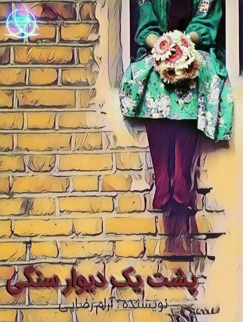 دانلود رمان  پشت یک دیوار سنگی