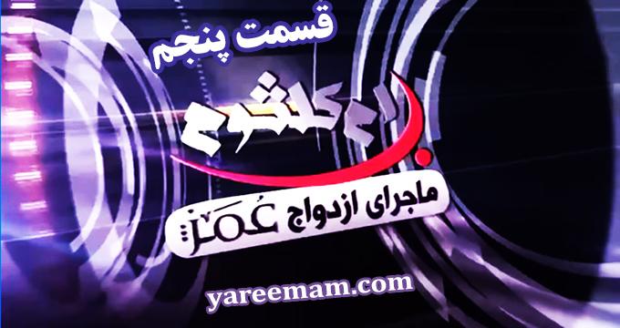 فیلم / مستند ماجرای ازدواج ام کلثوم با عمر بن خطاب (قسمت پنجم ، قسمت آخر)