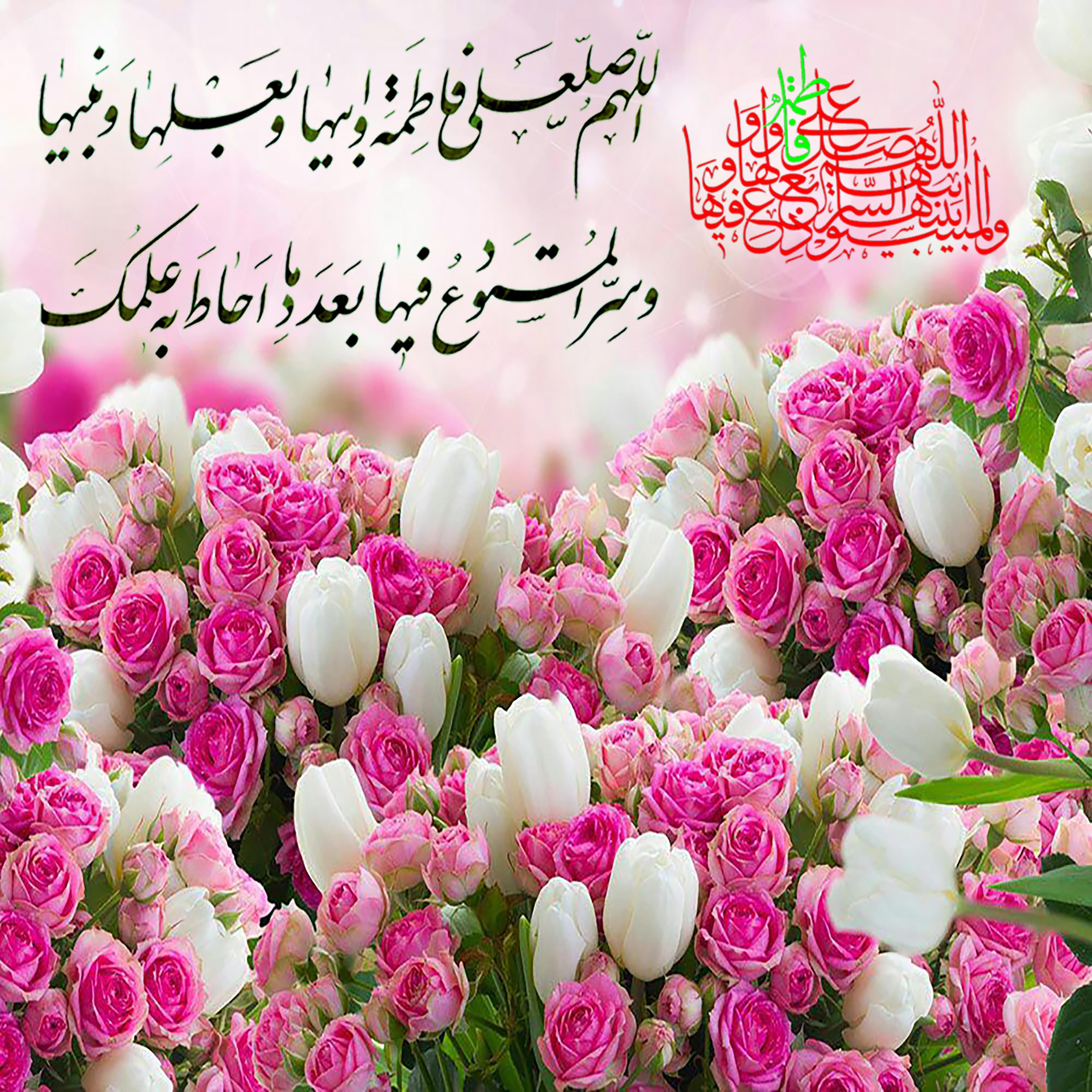 عکس پروفایل صلوات حضرت فاطمه زهرا (س)