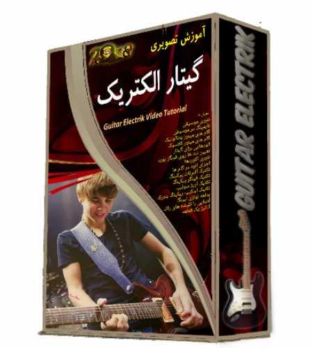دانلود آموزش ویدیویی گیتار الکتریک